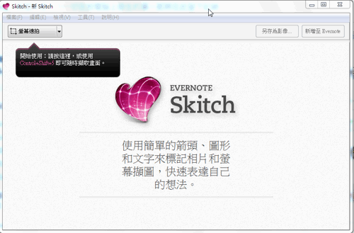 Skitch windows-01