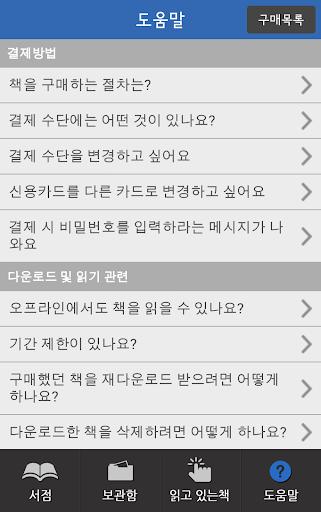 玩免費書籍APP|下載드림북스 판타지무협소설 앱서점 app不用錢|硬是要APP