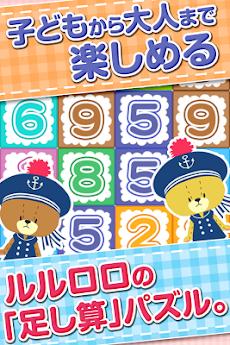がんばれ!ルルロロの数字パズル~カワイイ計算脳トレゲーム~のおすすめ画像1