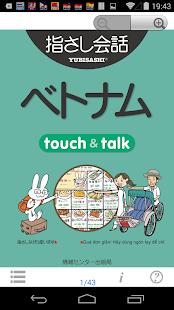 指さし会話 ベトナム ベトナム語 touch talk