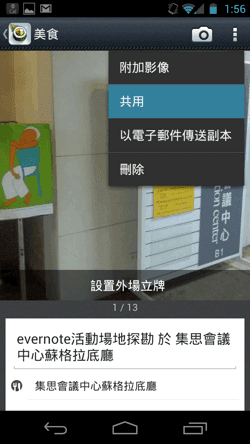 event evernote food-11