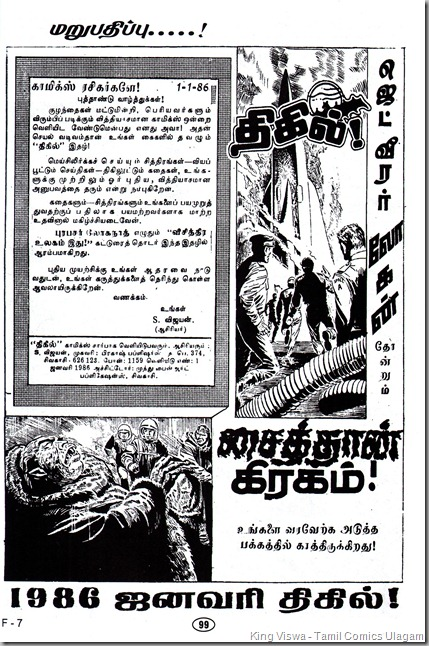 Muthu Comics Surprise Special Issue No 314 Dated May 2012 Van Hamme Phillipe Francq Largo Winch Tamil Version En Peyar Largo Page No 99 Thigil Comics Reprint Book 1 Page 01