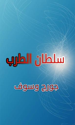 سلطان الطرب 2015