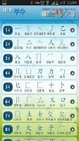 Screenshot of 재밌는 한자세상(부수편)