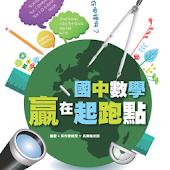 國中數學贏在起跑點-免費版