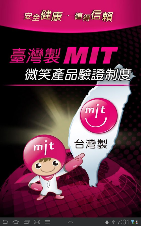微笑MIT2012- screenshot