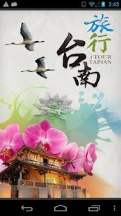 台南旅行(日本語)