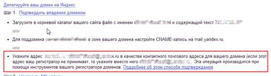 подтверждение прав на домен