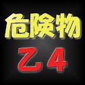 乙種第4類危険物取扱者 logo
