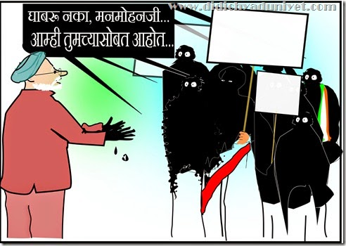 cartoon 12 March1 Marathi