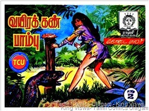 TCU 19th Oct 2014 MB 20th DS The Green Eyed Monster Started Rani Comics Issue No 140 Vayirakkan Paambu