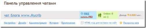 панель_управления_чатом