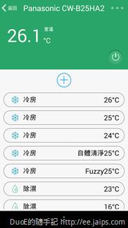 易控帶溫度空調面板