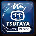 TSUTAYAミュージコ♪ icon