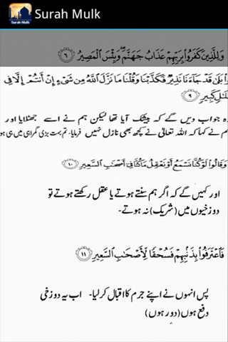 Surah Mulk with mp3- screenshot