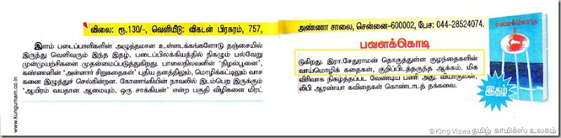Kungumam Tamil Weekly Dated 13082012 Page No 106 107 Pavalakkodi Magazine Intro