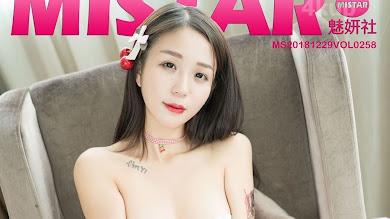 MiStar Vol.258 Bo Mo (白沫)