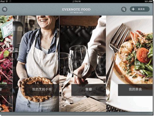 Evernote Food 2.0-04