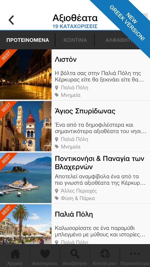 CORFU by GreekGuide.com - screenshot