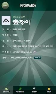숲정이- screenshot thumbnail