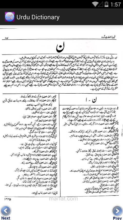 Urdu To Urdu Dictionary