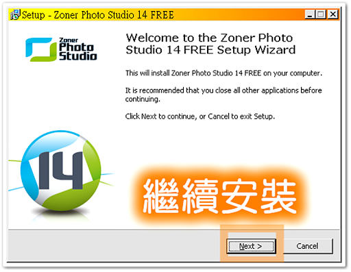 開始安裝 Zoner Photo Studio