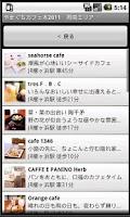 Screenshot of やまぐちカフェ本2011