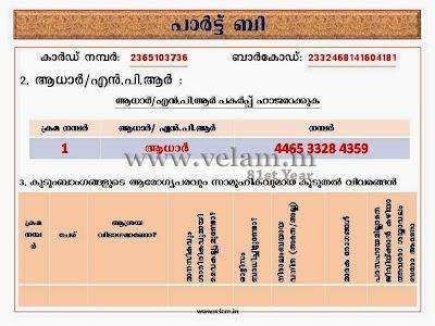 VPV_Ration_Card_Help_Desk-Slide (9).JPG