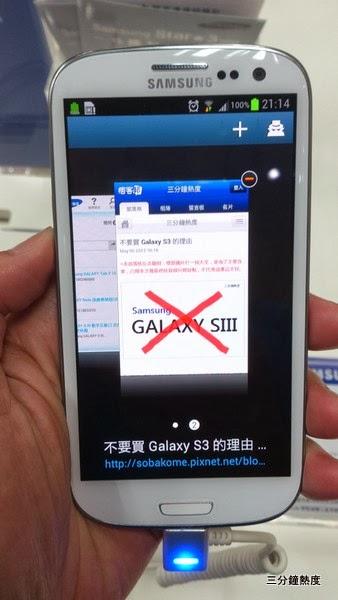不要買Galaxy S3的理由