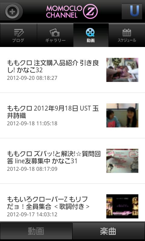 ももクロchannelZ ももいろクローバーZアプリの決定版- screenshot