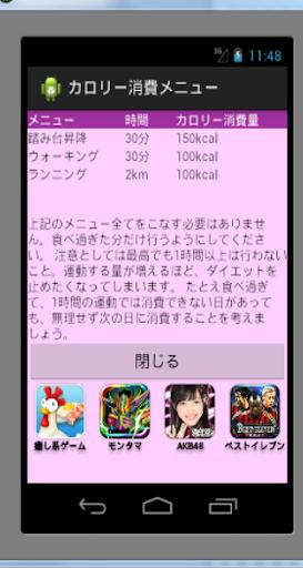 【免費健康App】ダイエットスパルタコーチ(夏編)-APP點子