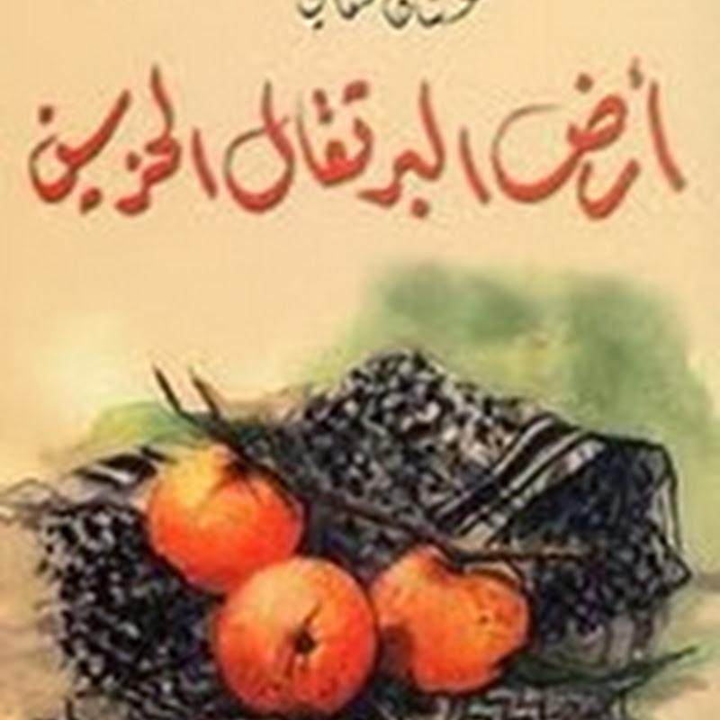 أرض البرتقال الحزين رواية لــ غسان كنفاني