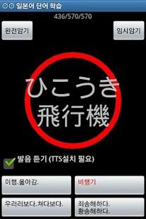 일본어 단어 학습- screenshot thumbnail