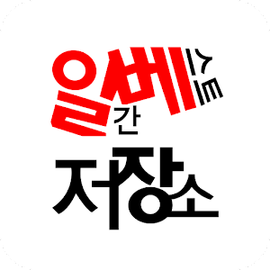 Ilbe.com Android App