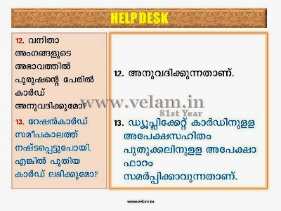 VPV_Ration_Card_Help_Desk-Slide (24).JPG