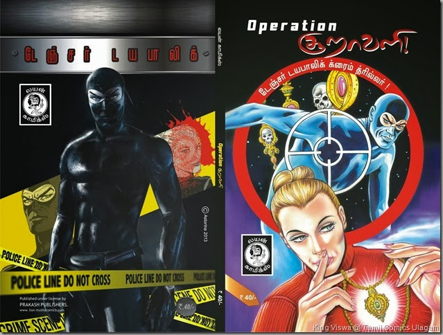 Lion Comics Issue No 223 Operation Sooraavali Dec 2013 Dabger Diabolik