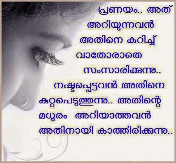 Malayalam Heart Touching Love Quotes ...