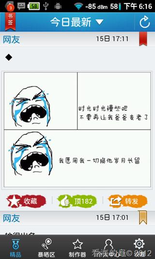 screenshot-1345025803589