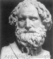 Αρχιμήδης - Archimedes