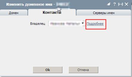 контакты домена