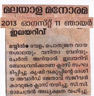 2013-08-11-Ilayarivu(1).jpg