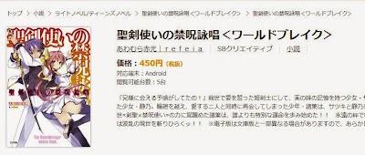SnapCrab NoName 2015 1 14 22 11 39 No 00 - auブックパスについて評価してみる。イチバンの問題点は電子書籍サービスのクセしてau端末以外からアクセスが不可能なことじゃないかと。docomoはその点は少しは賢い