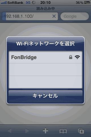改めてWiFiネットワークを選択