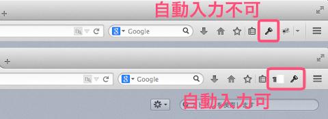 1Passwordが自動入力可の時はFirefoxのツールバーに「1P」のアイコンがある