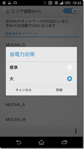 06エリア連動Wi-Fi省電力設定