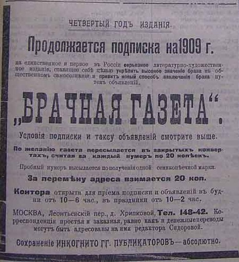 объявление о знакомстве 20 века