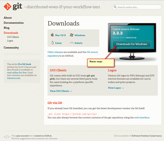 Pro Git: Установка Git