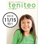 teniteo-mini