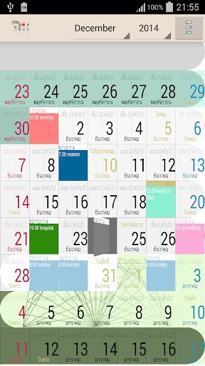 日曆 假日 注 日記 Patitin + Widget
