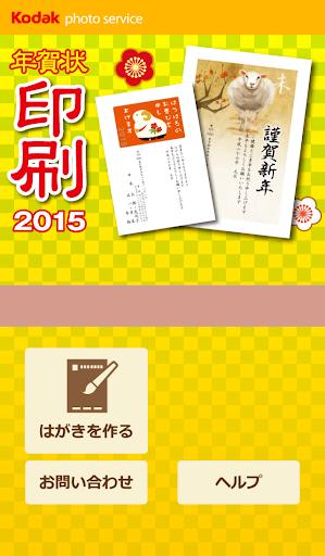 コダック年賀状印刷2015